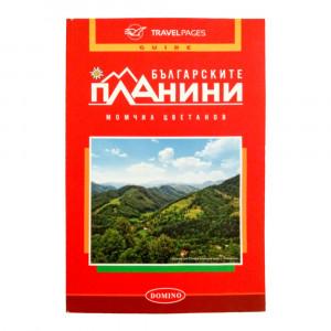 Bulgarian Mountains Guide DOMINO